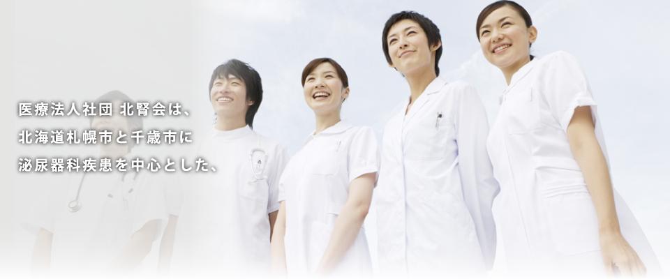 医療法人社団 北腎会は、北海道札幌市と千歳市に泌尿器科疾患を中心とした、痛みが少なく治療効果の高い最先端の医療を提供し、北海道地域の方に愛される病院となることをモットーにしております。